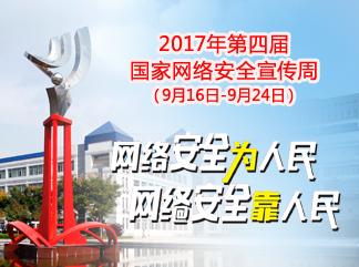 2017年国家网络安全宣传周